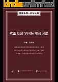 政治经济学国际理论前沿(谷臻小简·AI导读版)(本书追踪政治经济学的国际研究前沿,促进我们对世界上政治经济学研究的了解、把握与借鉴,并促进国内政治经济学的研究。)
