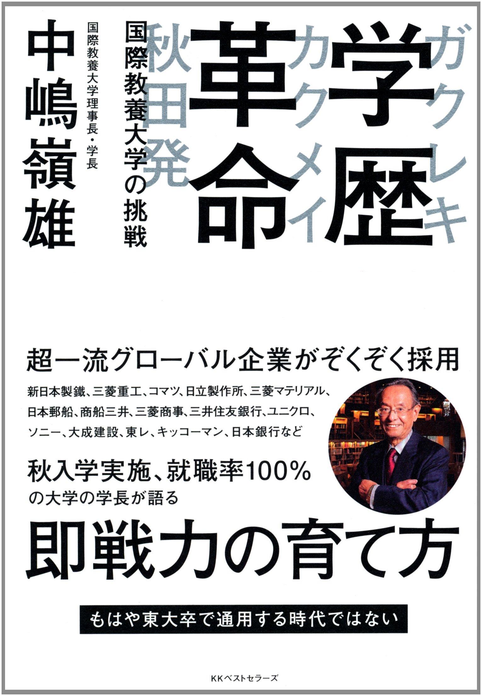 三井情報 学歴