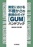 測定における不確かさの表現のガイド[GUM]ハンドブック