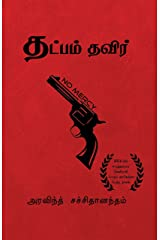 Thatpam Thavir: Tamil Investigation Novel (Tamil Edition) Kindle Edition