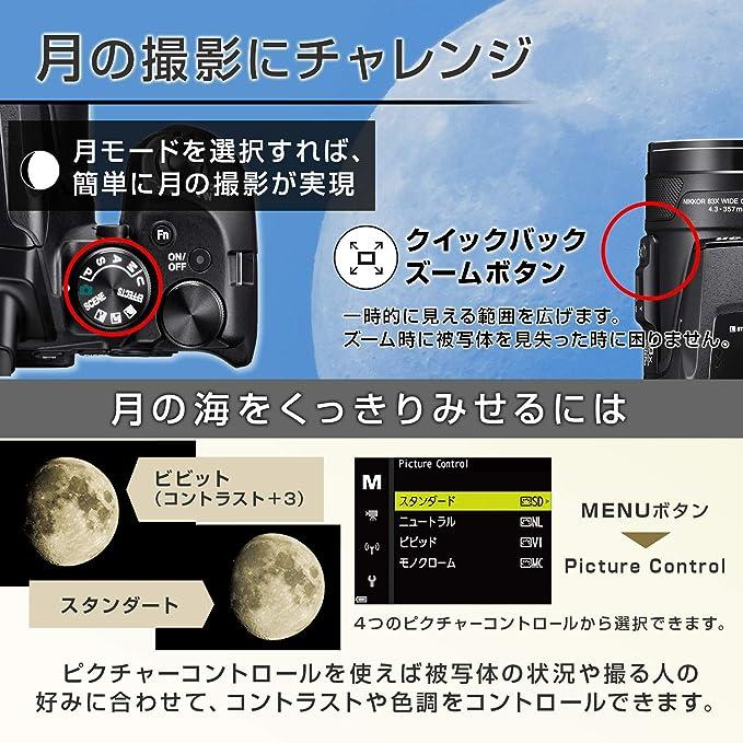Nikon P900BK product image 3