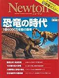 恐竜の時代―1億6000万年間の覇者 (ニュートンムック Newton別冊)
