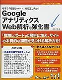 今すぐ「標準レポート」を卒業したい!GoogleアナリティクスWeb解析の強化書