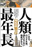 人類最年長 (文春e-book)