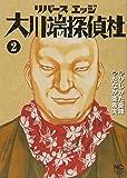 リバースエッジ大川端探偵社 2巻 (ニチブンコミックス)