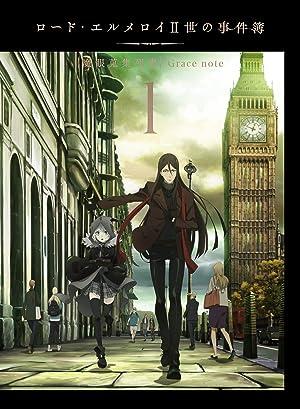 ロード・エルメロイII世の事件簿 -魔眼蒐集列車 Grace note- DVD