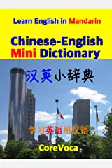 Chinese-English Mini Dictionary for Chinese: How to learn essential English vocabulary in Mandarin for school, exam, and business Kindle Edition