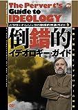 スラヴォイ・ジジェクの倒錯的映画ガイド2 倒錯的イデオロギー・ガイド [DVD]