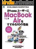 iPhoneユーザーにMacBook Airをすすめる10の理由[雑誌] flick!特別編集