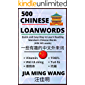 500 Chinese Loanwords: Quick and Easy Way to Learn Reading Mandarin Chinese Words (HSK All Levels)