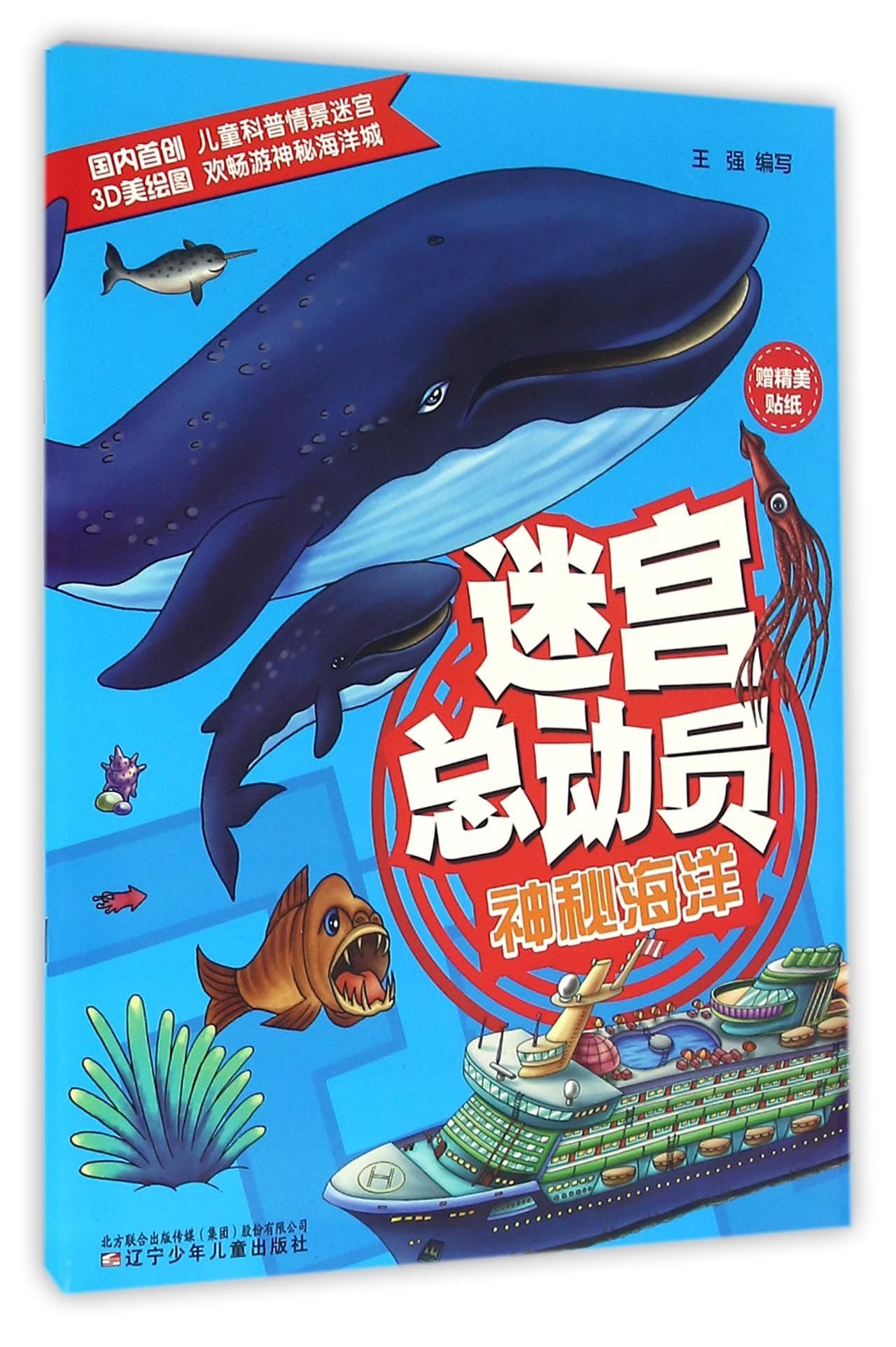 The Mystic Ocean (Chinese Edition) ebook