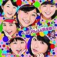 スマイレージ ベストアルバム完全版 (1) (初回生産限定盤)