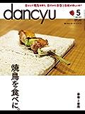 dancyu (ダンチュウ) 2017年 5月号 [雑誌]