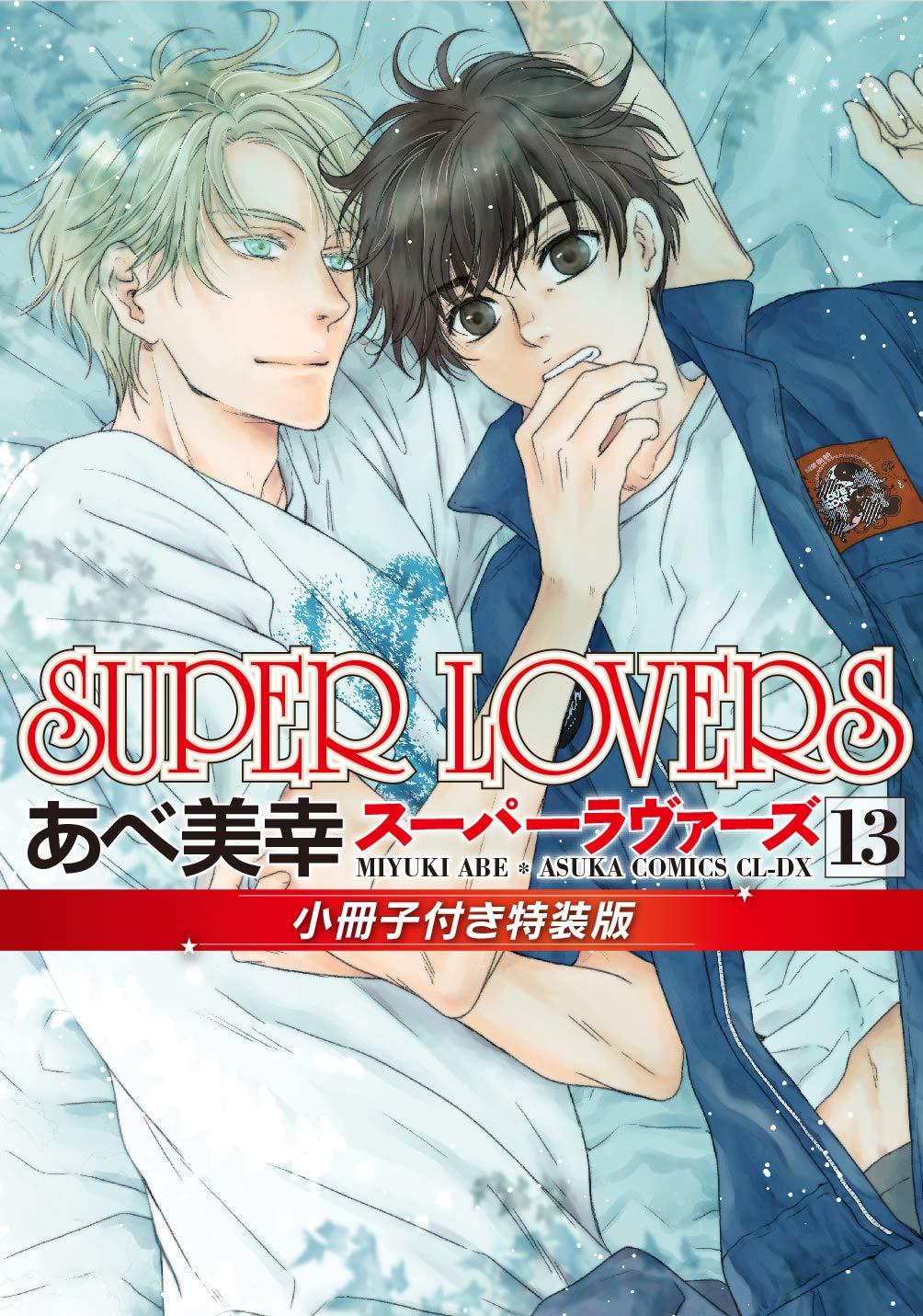 スーパーラヴァーズ 漫画 12巻 ネタバレ