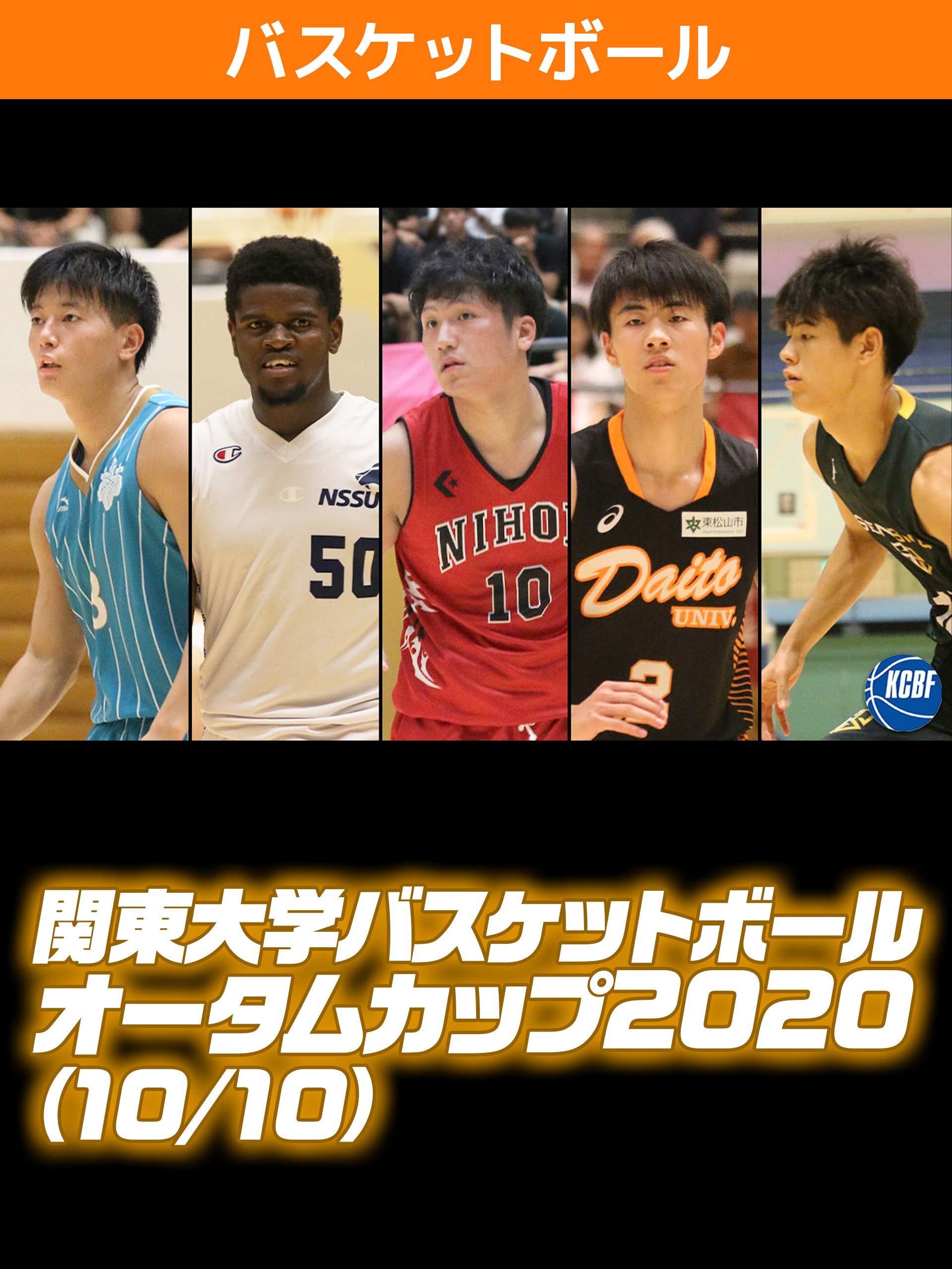カップ オータム BOJweblog オータムカップ2020試合予定(10/10)