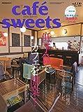 cafe-sweets (カフェ-スイーツ) vol.110 (柴田書店MOOK)