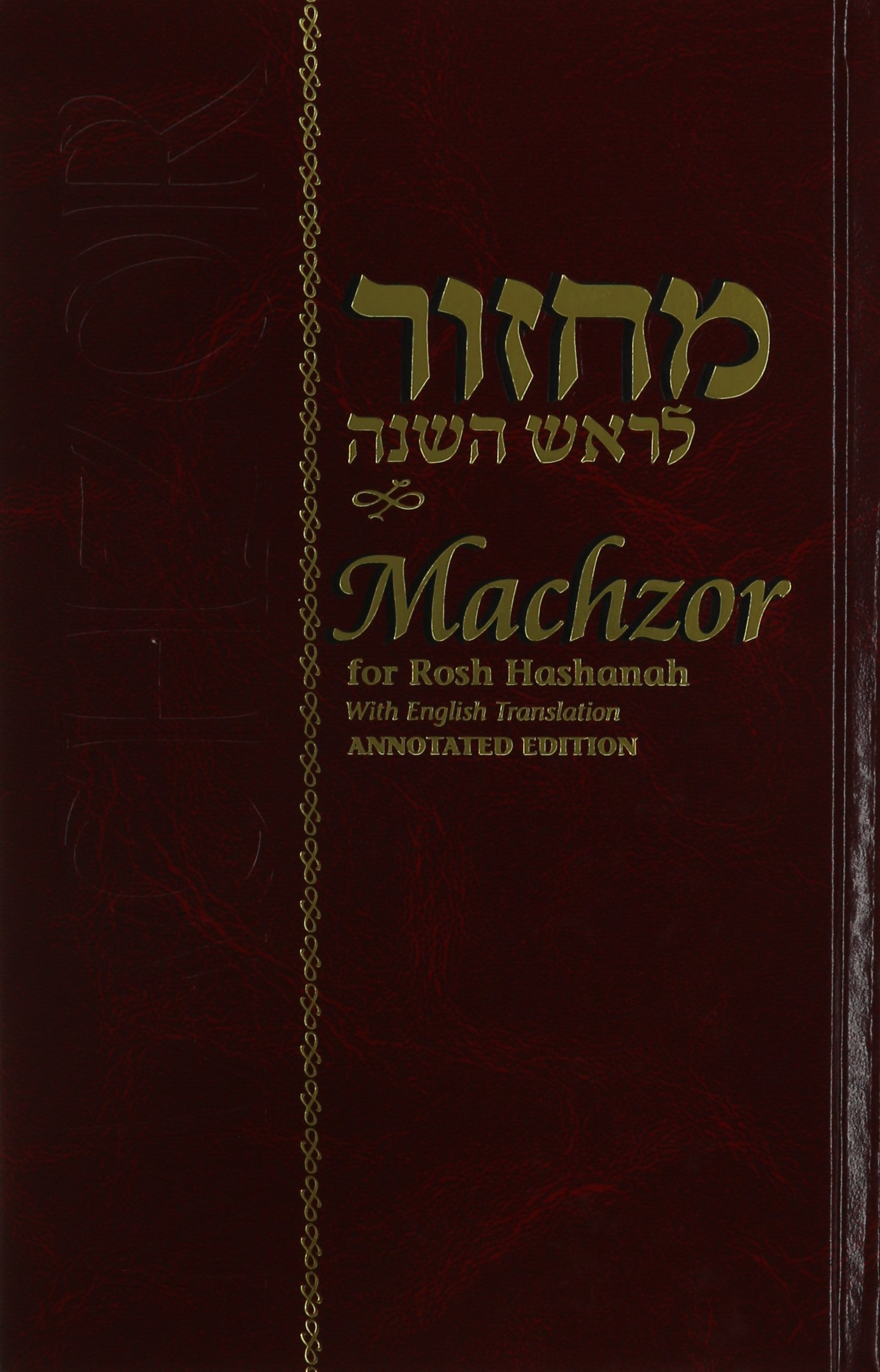 Download Machzor for Rosh Hashanah (Hebrew and English Edition) PDF
