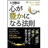 心が豊かになる法則 (OR BOOKS)