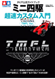 タミヤ公式ガイドブック ミニ四駆超速カスタム入門 TMFL Ver. (学研ムック)