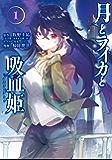 月とライカと吸血姫(1) (モーニングコミックス)