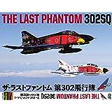 THE LAST PHANTOM 302SQ (ザ・ラストファントム第302飛行隊) [DVD]