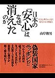 日本の「安心」はなぜ、消えたのか 社会心理学から見た現代日本の問題点 (集英社インターナショナル)