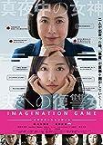 【早期購入特典あり】イマジネーションゲーム [DVD] (オリジナルポストカード付)