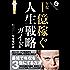 年収1億稼ぐ 人生戦略ガイド (Panda Publishing)