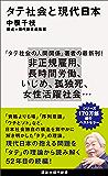 タテ社会と現代日本 (講談社現代新書)