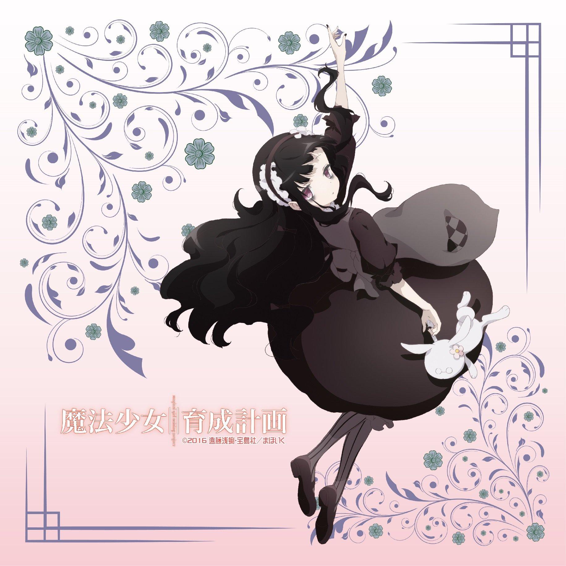 魔法少女育成計画 ハードゴア アリス 鳩田 亜子 はとだ あこ