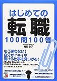はじめての転職100問100答 (アスカビジネス)