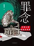 罪念【畅销小说家刚雪印继《犯罪心理档案》系列后最新力作!】
