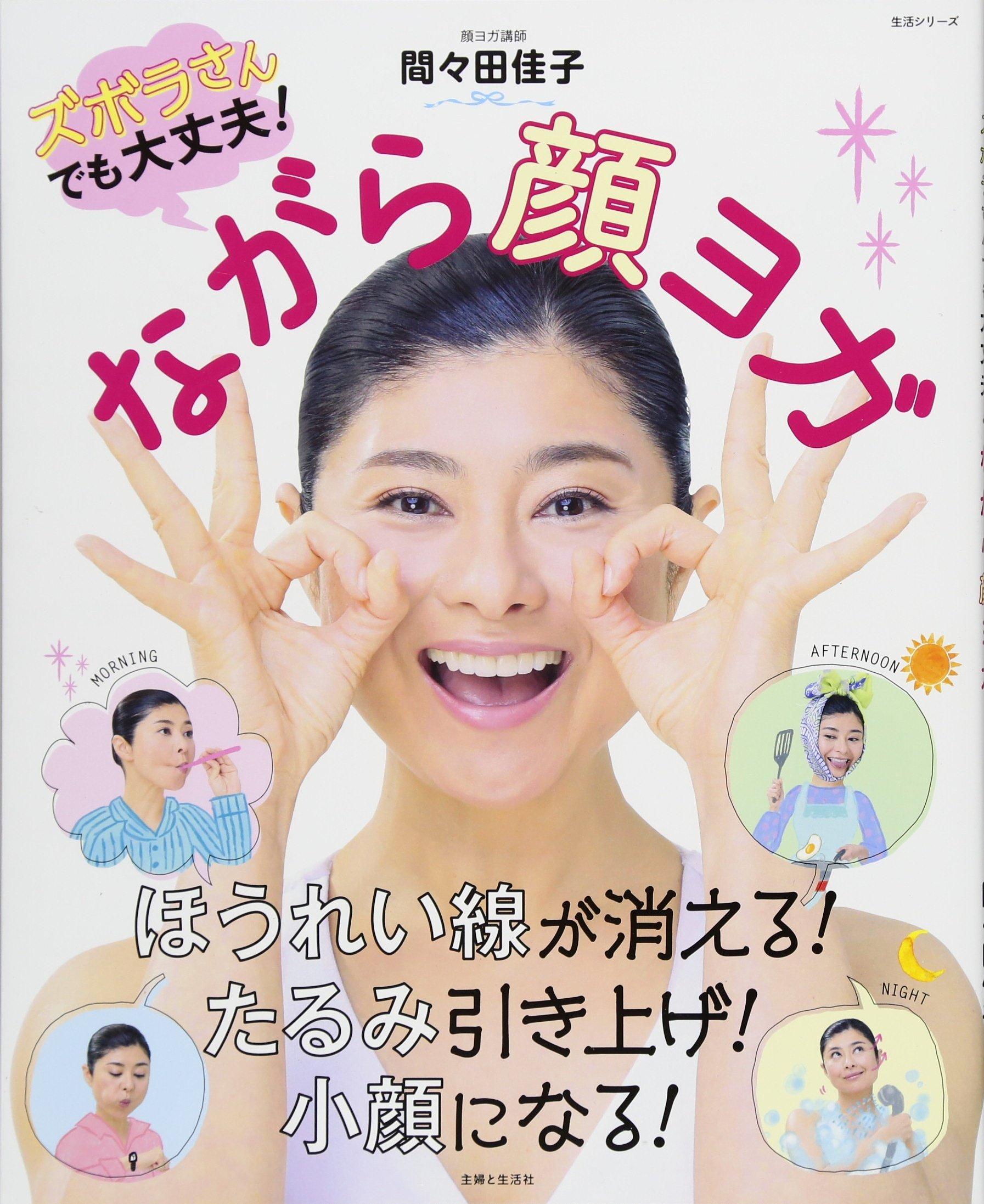 The Face Yoga (Life Series) : 9784391641042: Amazon.com: Books