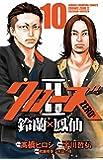 クローズZERO2鈴蘭×鳳仙 10 (少年チャンピオン・コミックス)
