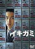 イキガミ [DVD]