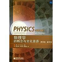 物理学的概念与文化素养(第4版)(翻译版)