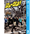 シューダン! 3 (ジャンプコミックスDIGITAL)