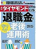 週刊ダイヤモンド 2019年 7/27号 [雑誌] (退職金と「守りの! ! 」老後運用術)