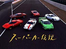 スーパーカー伝説