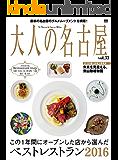 大人の名古屋 vol.33 『ベストレストラン2016』 (MH-MOOK) [ムック]