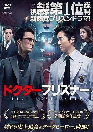 [DVD]ドクタープリズナー DVD-BOX2