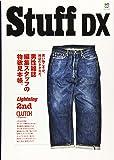 Stuff DX (エイムック 4512)