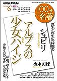 NHK 100分 de 名著 シュピリ『アルプスの少女ハイジ』 2019年 6月 [雑誌] (NHKテキスト)