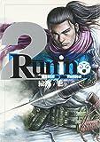 Runin 2 (ヤングジャンプコミックス)