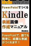 PowerPointでつくるKindle表紙画像作成マニュアル