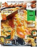 オレンジページSサイズ 2019年3/2増刊号
