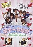 新ナース物語 1・2話だよーん VOL1 [DVD]