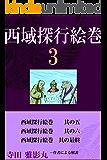 西域探行絵巻 3