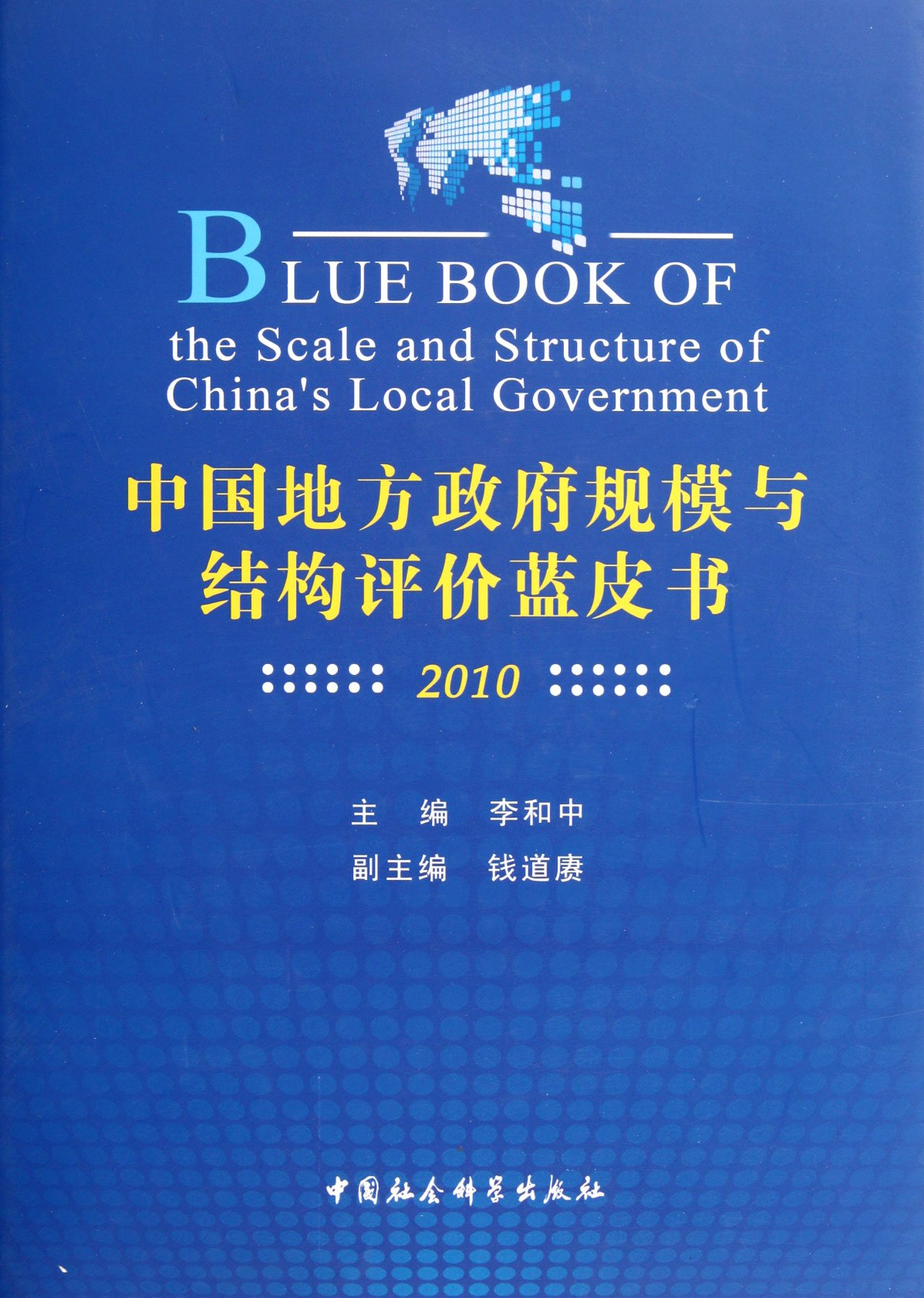 Read Online 2010-Blue Papers of Evaluation of the Size And Structure of Chinese Local Governments (Chinese Edition) PDF