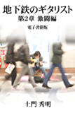 地下鉄のギタリスト 第2章激闘編